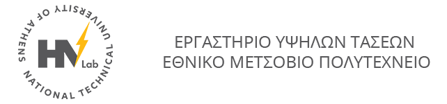 Εργαστήριο Υψηλών Τάσεων Λογότυπο
